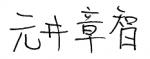 元井章智サイン